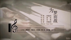 2016年9月~ Song Of The Month (華語)