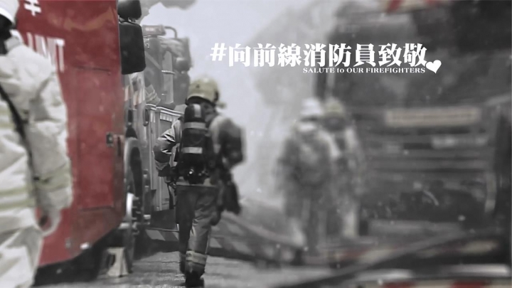 Salute To Our Firefighters 向前線消防員致敬 MV